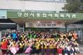 양산시종합사회복지관, 설명절 나눔 행사