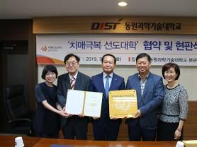 양산시, 동원과기대 치매극복 선도대학 지정