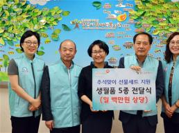 국민건강보험 양산지사, 추석맞이 선물세트 지원
