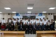 동원과기대,자격증 취득 및 해외취업 연수과정'  K-MOVE 제4기 출범식