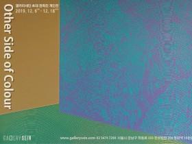 [갤러리세인] 장희진 초대 개인전 – 색의 이면 | 2019. 12. 06(금) ~ 12. 18(수)