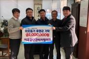 양산 어곡공단관리자협의회  불우이웃돕기 일일호프 수익금 200만원 기탁