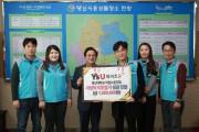 영산대 직원노동조합, 이웃돕기 동참/웅상출장소에 성금 100만원 전달