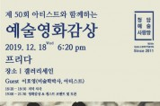 [갤러리세인] 제50회 청담예술사랑방 12/18 수 6:20 pm | 프리다