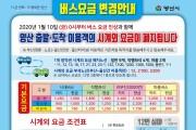 양산 버스요금 인상,시계외 요금은 폐지/내년 1월 10일부터 양산 출발·도착 이용객은 기본요금만