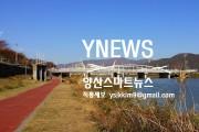 YNEWS 양산스마트뉴스 2019.12.12 (목요일) 주요뉴스