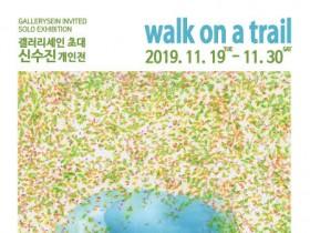 갤러리세인 신수진 초대 개인전 – walk on a trail | 2019. 11. 19(화) ~ 11. 30(토)