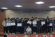 2019 동원과학기술대학교 냉동공조설비과 창의력 경진대회 개최