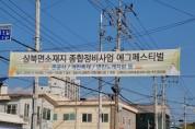 상북면소재지 종합정비사업 준공식 및 에그 페스티벌/심상도 박사의 스토리텔링