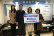 양산효성백년가약 작은도서관, 행사 수익금 전액 기부