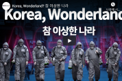 Korea, Wonderland? 참 이상한 나라