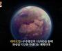 [투머치사이언스] 지구를 떠나야만 할까요?/과학기술정보통신부