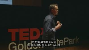 [TED 강연, 한글자막] 당신이 좋아하는 일을 어떻게 찾을까?