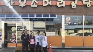양산시 덕계동 신규 '사랑나눔가게' 현판 전달