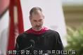 [TED강연] 스티브잡스(Steve Jobs) 스탠포드 연설(자막포함)