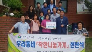 양산시 동면, '착한나눔가게' 26호 탄생/청둥오리전문 '정자나무' 지역사회와 나눔실천 위해 동참