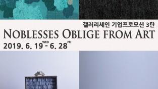 서울 출장가시는 분들 참고 바랍니다. 갤러리세인 기업 프로모션 3탄 <Noblesse Oblige from Art>展