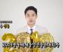 2019 광주세계수영선수대회 카운트다운 - 성훈 홍보대사