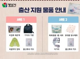 양산시, 전국기초단체 최초 출산지원물품 온라인 신청