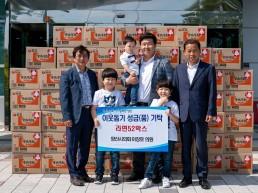 양산시의회 이장호 의원 이웃돕기 후원품 기탁