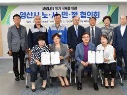 코로나19 경제위기 '양산시 노사민정' 함께 극복