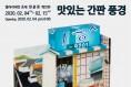 [갤러리세인] 한윤정 초대 개인전 <맛있는 풍경> | 2020. 02. 04(화)~02. 15(토)