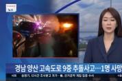 경남 양산 고속도로서 9중 추돌사고…1명 사망