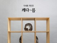 도예가 이세훈 개인전 /깨-다름/12.16(월)~12.22(일),제인뉴갤러리