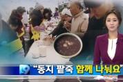 '3천인 분 팥죽'...안녕 비는 동지/ KBS News 유튜브