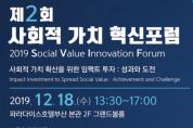 제2회 사회적 가치 혁신포럼 12.18(수)13:30~17:00/부산파라다이스호텔 본관 2F