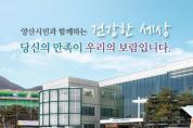 양산시 보건소, 오는 18일 절주 캠페인 개최