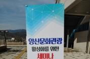 2019년 제2차 양산문화관광 활성화를 위한 세미나 제1탄/심상도 박사 스토리텔링