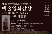 [갤러리세인] 제51회 청담예술사랑방 2/5 수 6:20 pm | 카핑 베토벤