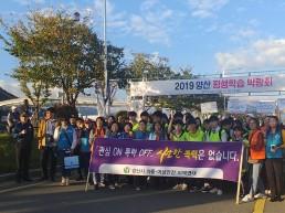 '양산시 아동·여성안전 지역연대'/양산삽량문화축전 기간 캠페인 실시