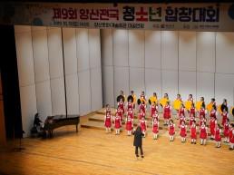 대한민국 청소년들이 함께한 '가을 하모니'