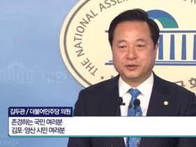 """김두관, 양산을 출마 선언…""""다시 지역주의 십자가 지겠다"""" / 연합뉴스 (Yonhapnews)"""
