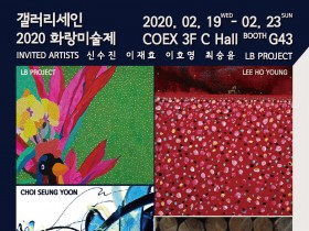 [갤러리세인] 2020 화랑미술제   2020. 02. 19(수)~02. 23(일)