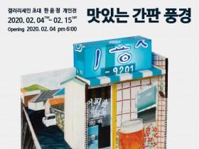 [갤러리세인] 한윤정 초대 개인전 <맛있는 풍경>   2020. 02. 04(화)~02. 15(토)