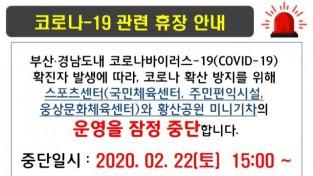 코로나-19 관련 양산시설관리공단 시설 휴장 안내