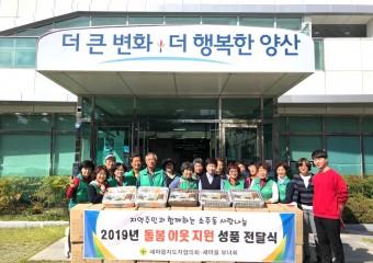 소주동 새마을협의회·부녀회 후원물품 기탁