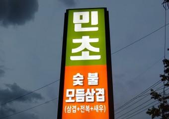 """심상도 문화박사의 """"민초"""" storytelling /신선한 가을바람을 기분좋게 맞으며 """"민초""""에서 맛있는 식사"""