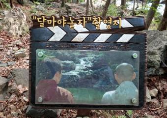"""심상도 문화박사의 화요칼럼 """"배내천 트레킹길 2코스 '달마야 놀자' 촬영지 선녀탕"""""""