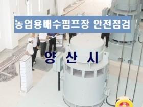 양산시 우기 대비 농업용 배수펌프장 안전점검 실시
