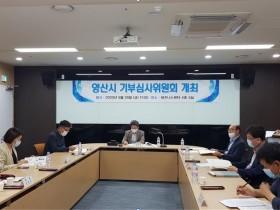 양산시, 2020년 제4회 기부심사위원회 개최