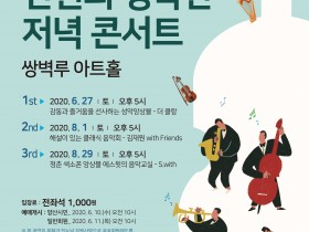 쌍벽루아트홀, 기획공연 『천원의 행복한 저녁 콘서트』