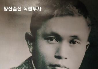 심상도 문화박사의 현충일 특집/백범일지 속에 기록된 양산출신 독립투사 이규홍 선생