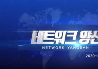 네트워크 양산 2020년 1월 2회차=양산시공식유튜브