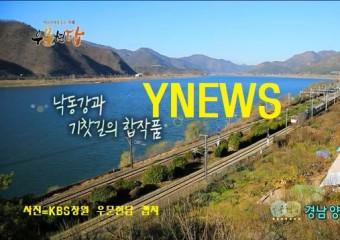YNEWS 2020.01.09(목요일) 맑음 [주요뉴스]=원동 어영마을 우문현답 영상