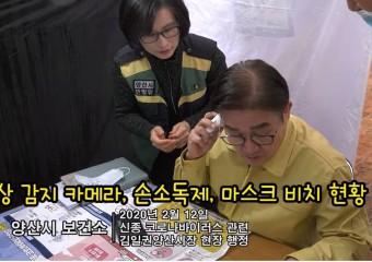 [영상뉴스] 김일권 양산시장, 신종 코로나 대응 현장점검