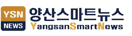 양산스마트뉴스 로고